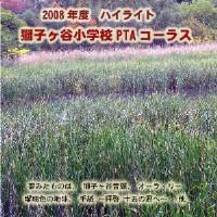 2008ptachorcd.jpg