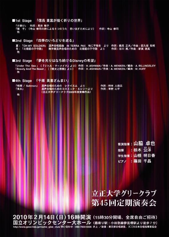 立正チラシ表イメージ.jpg
