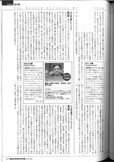 NARD5075_レコ芸 のコピー1.jpg