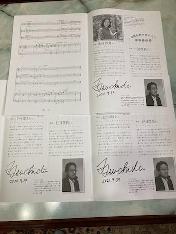Nコン課題曲土田氏サイン のコピー.jpg